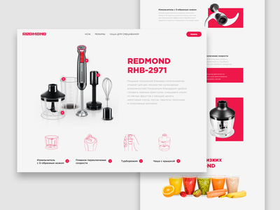 Blender. Landing page. colorblock landingpage dailyui website web uidesign ui design
