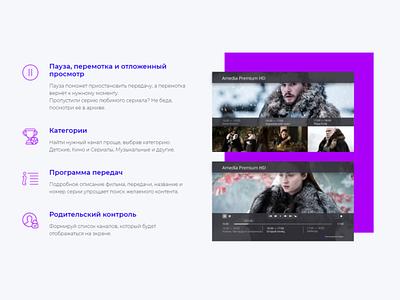 Advantages of TV service colorblock website web ui design webdesign tv app tv show tv landing