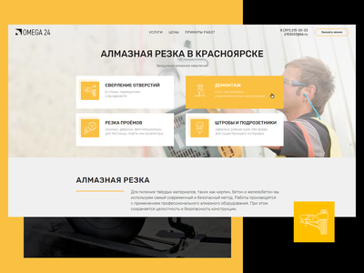 Diamond cutting. First screen. drilling construction firstscreen landingpage landing colorblock website web uidesign ui design