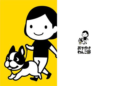 おでかけわんこ部 dog design logo illustration