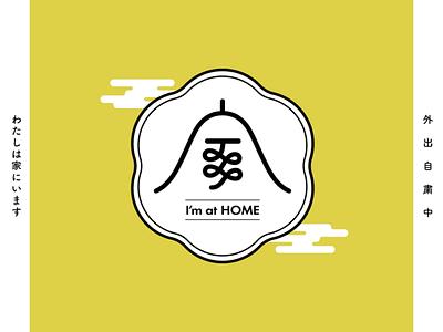 I'm at home logo design illustration