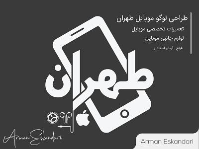 Mobile Tehran logo , لوگو موبایل طهران icon typography branding design illustration uidesign logos logo design logodesign logotype logo
