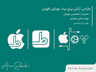 Mobile Tehran Icon , آیکن برند موبایل طهران icons icon design logodesign logotype branding illustration logo logo design logos