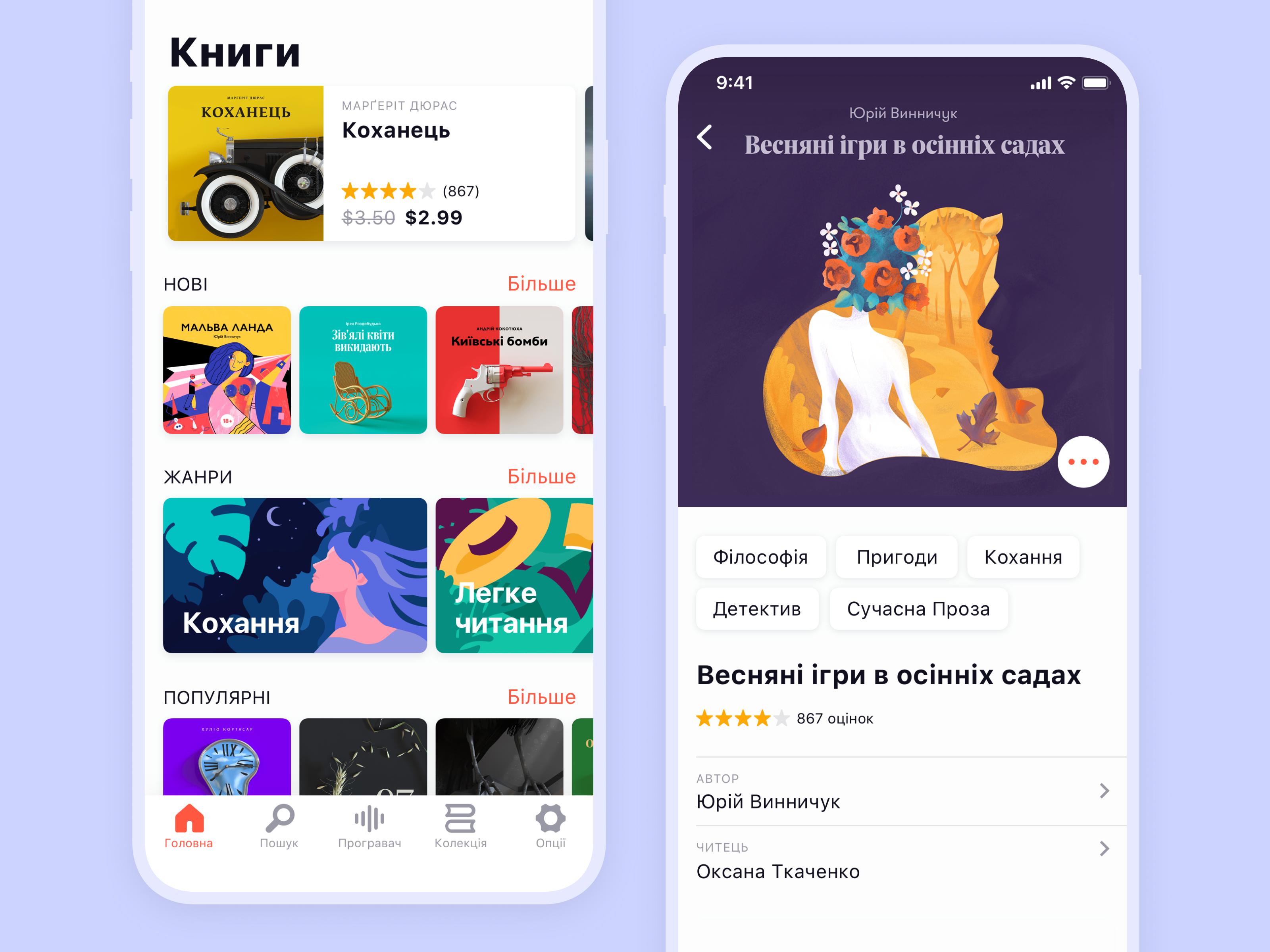 Abuk audiobooks store ui tubik