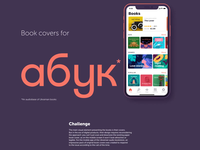 Audio Book Covers Design: Case Study
