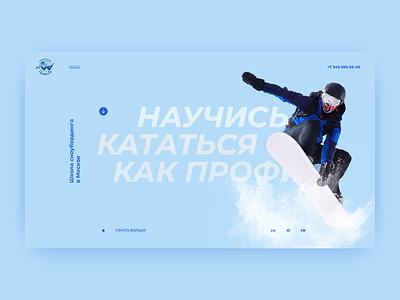 Freestyle sport webdesign dailyui clean minimal activity adventure winter snowboarding
