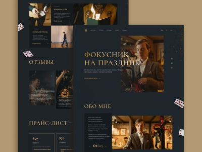 Illusionist Landing Page web designer ui ux minsk magic illusionist website ui ux landing page design web design figma