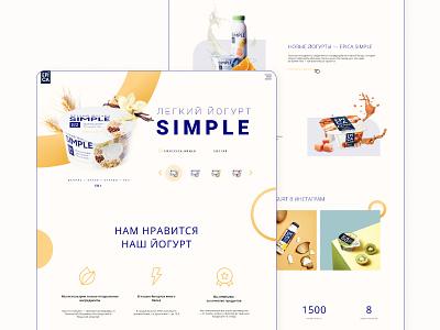 EPICA Yogurt Promo Site Concept minsk designer ux ui minsk ux ui design ux ui designer website epica yogurt landing page design figma web design promo site ux ui