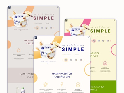 EPICA Yogurt Promo Site Concept diary products food promo landing promo site minsk designer ux ui minsk yogurt epica ux ui designer website landing page ui ux design web design figma