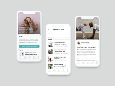 Well-being mobile app — Blog category office app sport app ios wellbeing app health app ux ui designer minsk ux ui ux ui design mobile app mobile design ux ui web design design figma