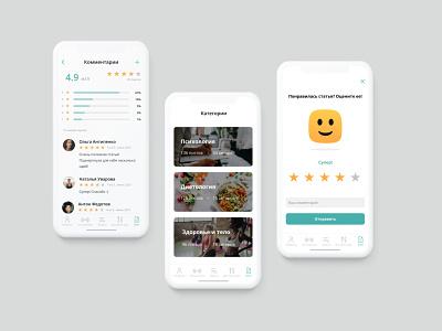 Well-being mobile app apple ios office app health app sport app minsk ux ui ux ui design mobile app design mobile app ux ui designer ux ui web design design figma