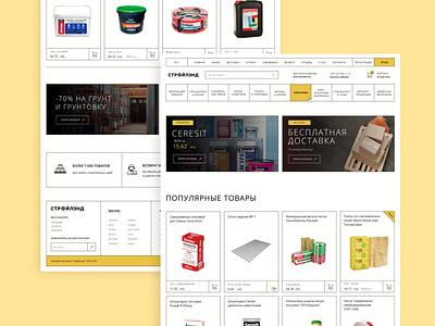 E-commerce UX/UI Concept ecommerce store minsk ux ui ui ux ui designer ux web design design figma