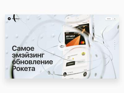 Rocketbank App Landing