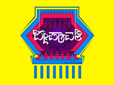 Kannada Calligraphy 7