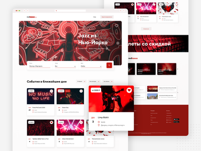 Redesign Website Redkassa event site product design interaction website white red uidesign web dribbble color flat clean brand design minimal branding ux ui simple design