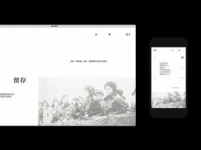 Zhiqing-website