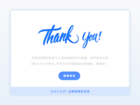 Daily UI :: 077 - Thank You