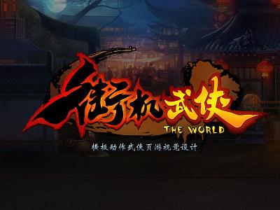 Arcade martial arts Game UI Art gameart logo icon gameui