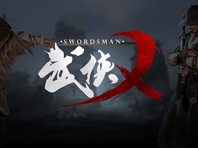 Game Logo wuxia logo game