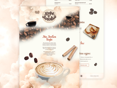 "Website design for the ""Coffee with Love"" cafe website web landing cafe coffee branding ux ui design"