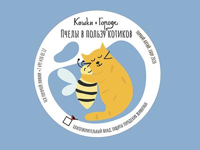 honey and cat branding logo design animal animals vector illustration flat honey honeybee stiker cat