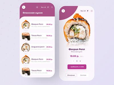 Restaurant App restaurant website application mobile app mobile ui branding minimal app web ux ui design