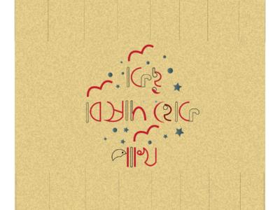 Typography  - Bishad