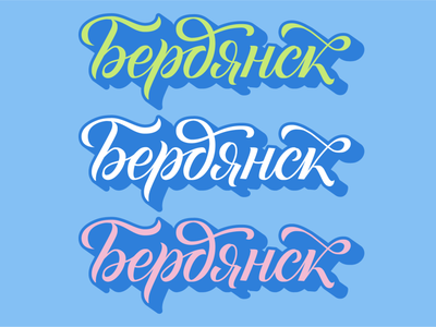 Lettering Berdiansk graphicdesign typedesign calligraphy and lettering artist calligraphy font lettering logo lettering art type typography lettering calligraphy logo calligraphy