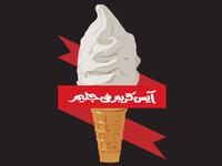 Ice Cream in Gleem