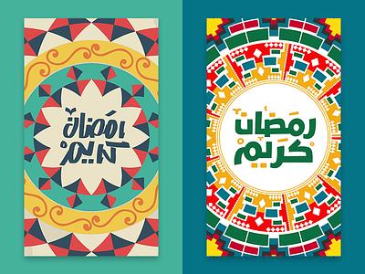 Ramadan Kareem mobile wallpaper wallpaper mobile background pattern arabic ramadan kareem kareem ramadan