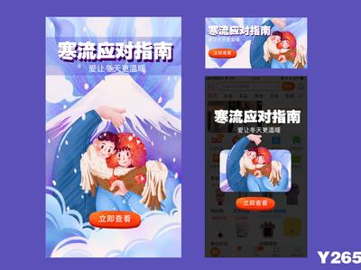 爱让冬天更温暖(开屏页,banner,弹窗)