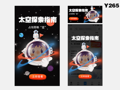 《太空探索指南》开屏页,弹窗,banner 设计