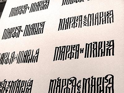 Marfa&Mary logo sketches sketch logo idantity skatch black lettering hand lettered typography