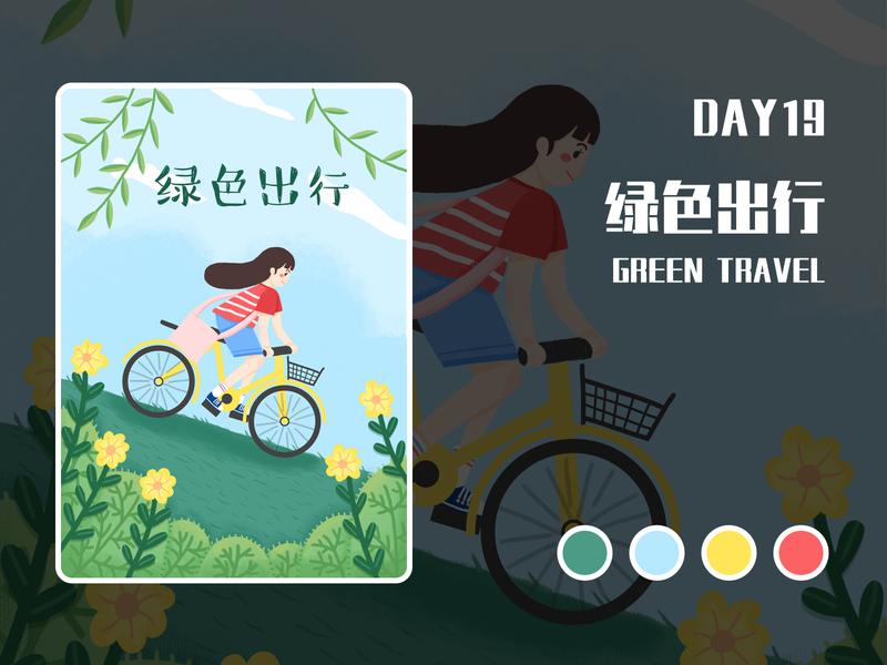 Green travel spring biker bike public poster poster design poster illustration design