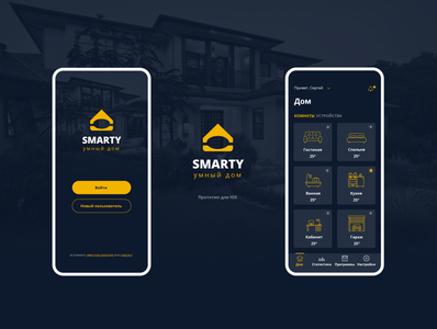 Smarty app that controls devices in your home (to be continued)