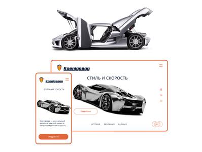 Development of the interface of the automotive company Koenigseg