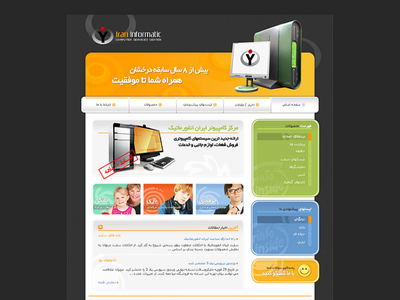 فروشگاه اینترنتی مرکز خدمات کامپیوتر ایران انفورماتیک