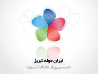 لوگوی شرکت ایران حوله تبریز