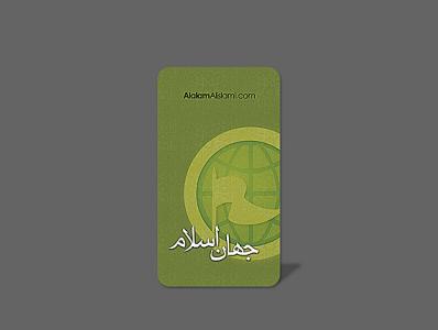 ست اداری موسسه جهان اسلام، العالم الاسلامی
