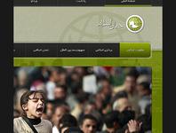وب سایت خبری تحلیلی جهان اسلام، العالم الاسلامی