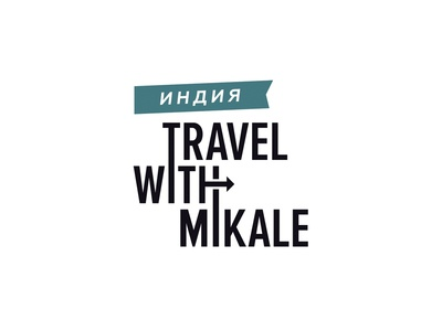 TRAVEL WITH MIKALE LOGO