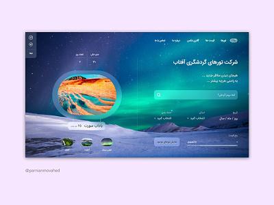 Online tour agency |  رزرو آنلاین تورهای گردشگری camping travel tour agency website ui ux design branding