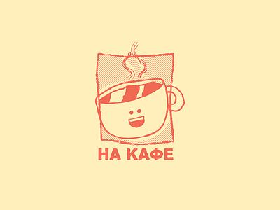 На кафе cyrilic cyrillic halftone coffee kafe кафе badge typography logo character character design doodle drawing cartoon vector illustration