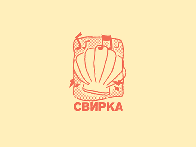 Свирка = Party cyrillic retro halftones halftone shell party music branding badge doodle drawing cartoon vector illustration