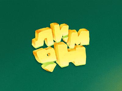 Lemon = Лимон procreate art fruit russian cyrilic cyrillic yellow lemon lime procreate vector illustration