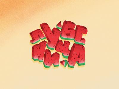 Лубеница = Watermelon lettering cyrillic cyrilic summer procreate art procreate watermelon fruit drawing vector illustration