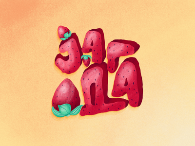 ЈАГОДА = Strawberry procreate art procreateapp procreate ipad pro ipad lettering typogaphy cyrillic cyrilic jagoda strawberry fruit illustration fruit design drawing vector illustration