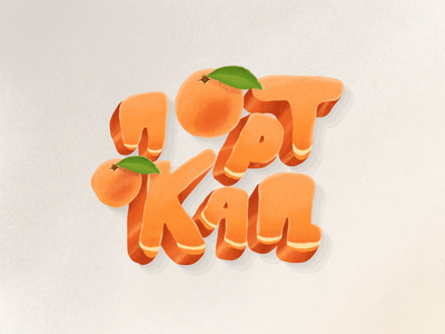ПОРТОКАЛ - Orange lettering cyrillic cyrilic procreate app procreate art procreateapp procreate leaf friot drawing vector illustration orange