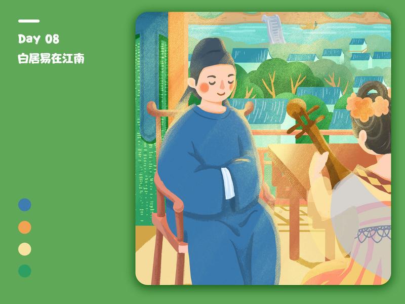 古诗新画-白居易在江南