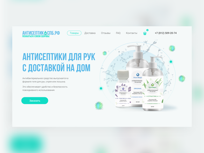 Antiseptic mini shop web design design website ui covid 19 covid shop antiseptic